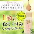 サクフワリ ワンドロップファンデーション(sakfuwali One Drop Foundation 30ml ファンデーション 無添加 毛穴 水おしろい リキッドファンデーション ミネラルファンデーション)