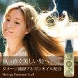 ヘアーキューキュー プラチナエーオイル:2個セット(Hair qq Pratinum A oil 50ml ヘアオイル トリートメント ストレート 縮毛 ダメージ補修 ヘアケア)