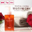 バランローズ ヘアエッセンスオイル 120ml(VALANROSE hair essence oil 120ml バランローズ ヘアオイル オイル 縮毛 キープ 自宅 ス..