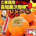 最終!【送料無料】お特用!次郎柿8kg最高の食感 甘くて美味しいご家庭用 高知産 土佐の甘かき...