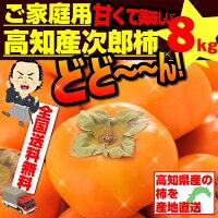 最高の食感甘くて美味しい次郎柿お徳用高知産8kg土佐の甘かき!ワケ有ではございません。(送料コミ商品と同梱で送料無料)1玉200g前後・約35〜48玉入りで8kg