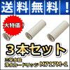 【台数限定】【3個セット】【三栄水栓】【送料無料】浄水カードリッジM717M-11