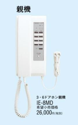 ワンタッチドアホン受話器タイプ3:6形親機IE-8MD