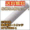 【2個セット】【三栄水栓】【送料無料】浄水器カートリッジM71750M-1