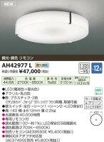 【送料無料】【LEDシーリング】【~12畳用】調光・調色タイプコイズミ照明AH42977L