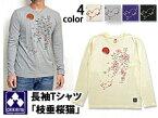 長袖Tシャツ「枝垂桜猫」◆ちきりや/和柄チキリヤMM2535ネコねこロンT【smtb-k】【kb】10P03Dec16【RCP】