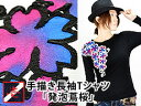 桜柄(ファッション)