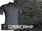 増長天半袖Tシャツ/D-003◆工房倭人/和柄【smtb-k】【kb】10P03Dec16【RCP】[mij_m][mij]