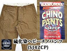 メンズファッション, ズボン・パンツ  SJ42CP SAMURAI JEANS smtb-kkb10P03Dec16RCPmijmmij thxgd18