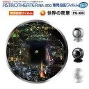 【あす楽】【即納】家庭用プラネタリウム、ナシカアストロシアター、NA-300、別売りフィルム、世界の夜景:「東京」は東京タワーを前景としてお台場方向を撮影した画像、「函館」は函館山から見下ろした市街全域です。【DM無】【コンビニ受取対応商品】【endsale_18】