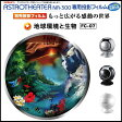 【あす楽】【即納】家庭用プラネタリウム、ナシカアストロシアター、NASHICA ASTROTHEATER NA-300、別売りフィルム、地球環境と生物:地球上のさまざまな環境と、そこに生きる人や生物を描いたファンタジック画像です。【DM無】【コンビニ受取対応商品】05P05Nov16