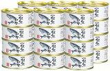 水缶 塩缶 詰 銀 骨 カルシウムたっぷり!新鮮鮭の水煮缶詰