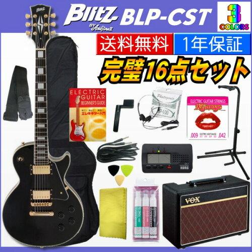ブリッツ BLITZ BLP-CST/完璧16点セット/VOXアンプ ARIA/アリアファミ...
