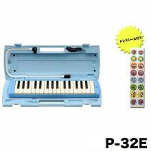 【ポイント2倍】ヤマハYAMAHAP-32D/ブルー(1台)(数量限定ドレミシール付)鍵盤ハーモニカの定番ピアニカ