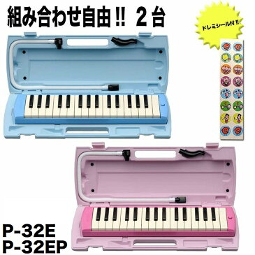 【ポイント2倍】【送料無料】ヤマハ YAMAHA P-32E/P-32EP(組合せ自由2台)(数量限定ドレミシール2枚付) 鍵盤ハーモニカの定番ピアニカ【smtb-TK】