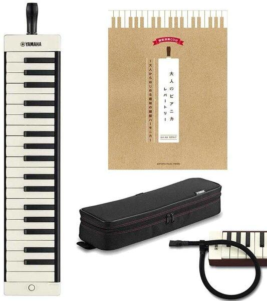 YAMAHAP-37EBK+教則本/楽譜集ヤマハ大人のピアニカレパートリーブラック大人のピアニカ37鍵鍵盤ハーモニカ 2倍  s