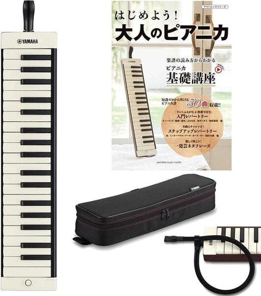 YAMAHAP-37EBK+教則本/楽譜集はじめよう大人のピアニカヤマハブラック大人のピアニカ37鍵鍵盤ハーモニカ 2倍  sm