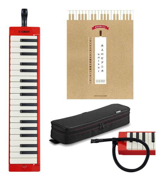 ストラップ付 YAMAHAP-37ERD+教則本/楽譜集大人のピアニカレパートリーレッド大人のピアニカ37鍵鍵盤ハーモニカ