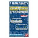 Bトレインショーティー EF64形電気機関車0番台・1000番台貨物更新色 (機関車2両入り)