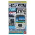 Bトレインショーティー 千葉ニュータウン鉄道9200形 (先頭+中間2両入り)