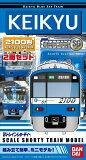 Bトレインショーティー 京急電鉄2100形 KEIKYU BLUE SKY TRAIN (先頭+中間 2両入り) 鉄道模型 Nゲージ ブルースカイトレイン 通勤電車 私鉄電車 バンダイ