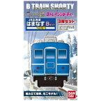 Bトレインショーティー 14系 はまなす Bセット (客車3両入り) 国鉄客車 オハ14+オハ14+スハフ14 鉄道模型 Nゲージ JR 寝台特急 ブルトレ JR東日本 バンダイ
