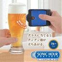 ソニックアワー ポータブル ブルー ビールサーバー ビール ...