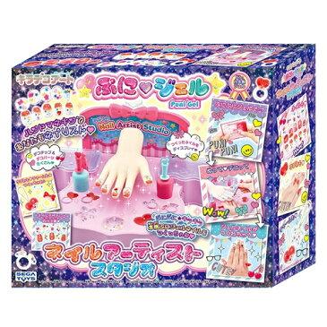 キラデコアート ぷにジェル ネイルアーティストスタジオ PG-09 女の子 プレゼント 誕生日 プレゼント クリスマス プレゼント おしゃれ遊び セガトイズ