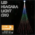【送料無料】LEDナイアガラライトDX(レインボー)WG-0412LEDイルミネーションクリスマスイルミネーションナイアガライルミネーション省電力防滴長寿命屋外使用