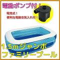 【送料無料】電動空気入れ付き+1.5mホームサイズファミリープール♪大型家庭用プールファミリープール1.5mファミリープールジャンボプール子供用プール