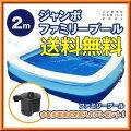 【送料無料】電動空気入れ付き+2mジャンボファミリープール♪大型家庭用プールファミリープール2mジャンボファミリープールジャンボプール子供用プール
