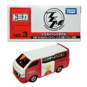 生產 NV350 旅行車 (Tomica,廣告規格) Tomica 汽車玩具汽車玩具事件有限 Tomica Tomica 事件模型湯米 Tomica 事件模型,到 2015 年,