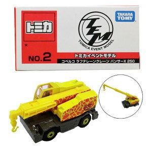 Tomica 事件模型 2015年神鋼粗糙地形起重機豹 X250 Tomica 汽車玩具汽車玩具事件有限 Tomica Tomica 事件模型 Tomy(takaratomy)