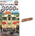 Bトレインショーティー限定品 名鉄キハ8000系特急色 2両セット