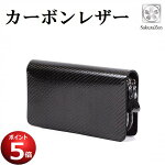 SakuraZenカーボンレザーラウンド財布型クラッチバッグ趙スリム本革メンズ(?スタンダード)