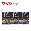 Vロート プレミアム 15ml 3個セット 第2類医薬品