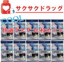 【ネコポス配送】COOL快適マスク 黒 【10枚セット】接触冷感 冷感マスク
