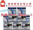 【ネコポス配送】COOL快適マスク 黒 【5枚セット】接触冷感 冷感マスク