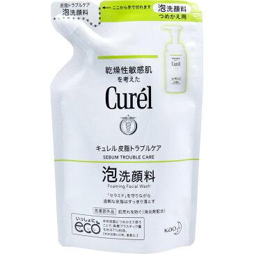 【花王】キュレル皮脂トラブルケア 泡洗顔料 つめかえ用 130ml【医薬部外品】