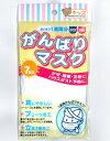 【フォーユー】がんばりマスク(小さめ、こども用)7枚入り在庫限りのお買得品です♪マスク 抗菌 除菌グッズ 健康【HLS_DU】【05P08Feb15】