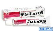 全薬工業 デンキュア 歯槽膿漏