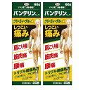 【2個セット】バンテリンコーワクリーミィーゲルα 60g【第