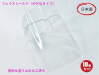フェイスシールドめがねタイプ1枚日本製飛沫感染防止コロナウイルス花粉症フェイスカバーメガネ眼鏡顔ガード曇り止め接客業男女兼用大人用