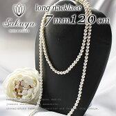 ロングネックレス フォーマル パール 7mm120cm 卒業式 入学式 冠婚葬祭 黒真珠 or 白真珠 母の日