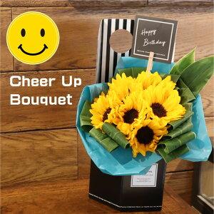 父の日 プレゼント ギフト 母の日 ひまわり 盛りだくさん 花 花束 おすすめ 喜ばれる 笑顔 黄色 選べる楽しさ スタ...