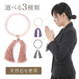 念珠 数珠 ローズクォーツ パール 女性用 数珠袋付き 京都 水晶 葬式 葬儀 法事 法要