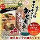 【おせち料理】昨年完売♪地元応援!送料無料!【お節料理/御節料理...