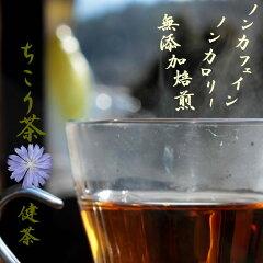 話題のごぼう茶よりイヌリン タップリ!ノンカフェインのお茶です。【健康茶/カフェインレス/カ...