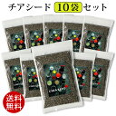 ちこり村 チアシード 200g入 10袋(全部で2kg) 送料無料 chiaseed チア オメガ3脂肪酸