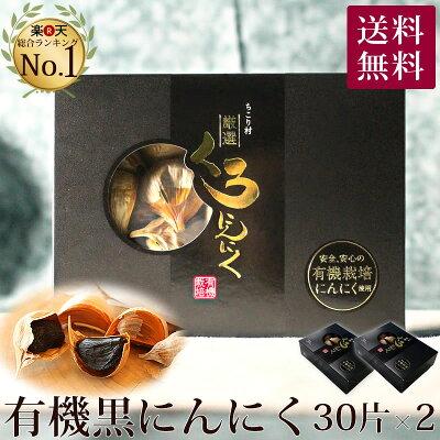 ちこり村 有機 黒にんにく バラ30片×2箱(約60日分)【送料無料】